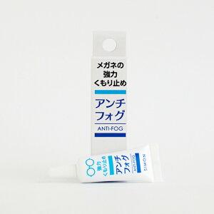 [MZ]【メガネケア用品】強力くもり止めアンチフォグ レンズクリーナー5gお風呂やマスク使用時におすすめです!
