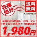 【在庫処分・数量限定】【送料無料】レースカーテン『在庫処分レースカーテン』【UNI】(#9811202)【注文後の変更・キ…