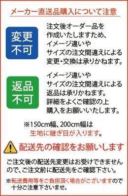 【クーポンで300円引き】【送料無料】【UVカット率90%以上】昼も夜も見えにくいUVカットミラーレースカーテン『UVプロテクション』【UNI】(既製品)15サイズ・4柄展開【注文後のキャンセル・変更・返品不可】日本製幅100cm幅150cm