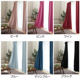 防炎・1級遮光ドレープカーテン「サンカット」【UNI】(既製品)15サイズより選択可カラー:5色展開【メーカー直送】【注文後の変更・キャンセル・返品不可】