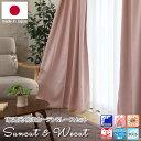1級遮光・防炎ドレープカーテン&遮熱レースカーテンセット「 サンカット&ウィーカット 」【UNI】(既製品)15サイズ・…