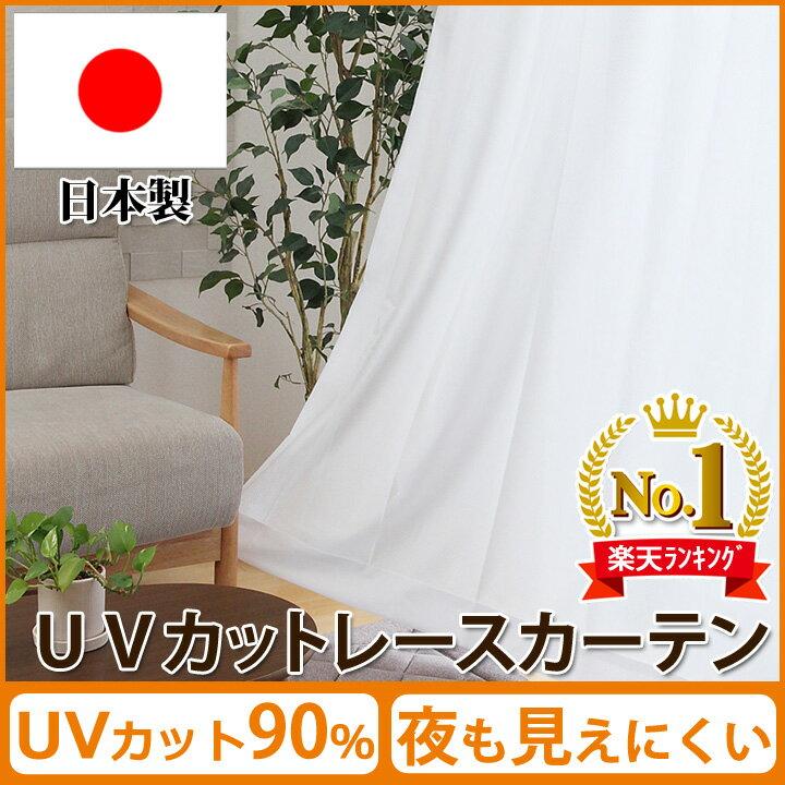 レースカーテン【UVカット率90%以上】昼も夜も見えにくいUVカットミラーレースカーテン『 UVプロテクション 』【UNI】(既製品)15サイズ・4柄展開【注文後のキャンセル・変更・返品不可】日本製 幅100cm 幅150cm