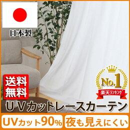 【送料無料・全サイズ1,980円】【UVカット率90%】昼も夜も見えにくいミラーレースカーテン『UVプロテクション』【UNI】(既製品)15サイズ【注文後の変更・キャンセル・返品不可】幅100cm幅150cm遮熱UVカット