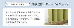 ドレープカーテン3級遮光形状記憶防炎遮熱保温「ステイシー」【UNI】(オーダー)6サイズより選択可遮光カーテンドレープカーテン日本製高機能無地幅100幅200送料無料