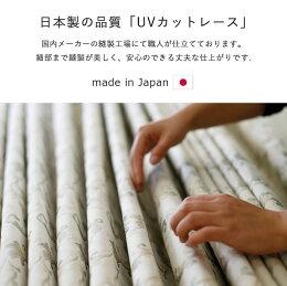 レースカーテンUVカット遮熱保温洗える「セフィ2/フレーク2」【UNI】(オーダー)6サイズより選択可刺繍ボイルレースレースカーテン日本製幅100幅200送料無料
