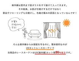 カーテン4枚セット遮光遮熱保温UVカットミラー加工「プライバシー」【UNI】(既製品)幅100×丈100・120・135・150・178・190・200・210cmドレープカーテンレースカーテン昼も夜も外から見えにくい送料無料
