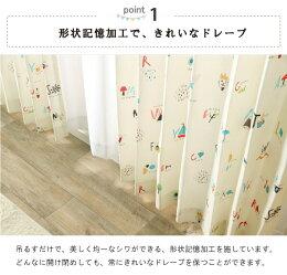 バーディ子ども部屋カーテン洗える・形状記憶ドレープカーテン「Birdieものしりカーテン」【UNI】(既製品)選べる3柄・10サイズ展開【注文後のキャンセル・変更・返品不可】ドレープ幅100cm幅150cm
