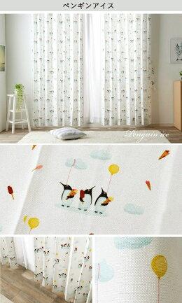 ドレープカーテン子供部屋カーテン形状記憶アレルGプラスキッズカーテン「Birdieおはなしカーテン」(既製品)12柄×10サイズ幅100cm幅150cmバーディ花粉キャッチ知育送料無料
