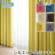 Disneyディズニー厚地カーテン「シルエットdeミッキー」【UNI】(既製品)サイズ:幅100×丈135cm2枚組カラー:6色展開【注文後の変更・キャンセル・返品不可】ミッキーマウスドレープカーテン厚地カーテン