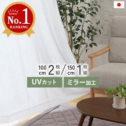 【UVカット率90%】昼も夜も見えにくいミラーレースカーテン『UVプロテクション』【UNI】(既製品)15サイズ【注文後の変更・キャンセル・返品不可】幅100cm幅150cm遮熱UVカット