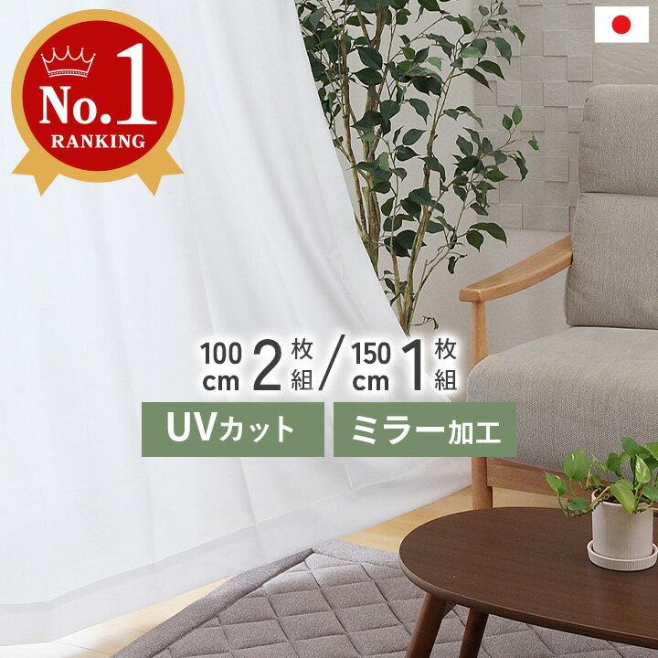 【送料無料】レースカーテン【UVカット率90%以上】夜も見えにくいUVカット ミラーレースカーテン「 UVプロテクション 」【UNI】(既製品)15サイズ 4柄日本製 幅100 幅150