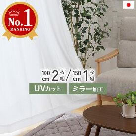 レースカーテン UVカット率90%以上 夜も見えにくい UVカット ミラーレースカーテン「 UVプロテクション 」【UNI】(既製品)15サイズ 4柄 日本製 幅100cm 幅150cm 遮熱 保温 送料無料