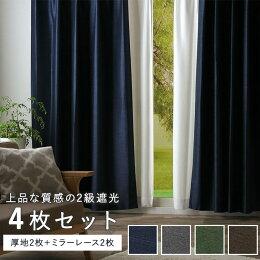 カーテン4枚セット遮光遮熱UVカットミラー加工「キューブ」【RSL】(既製品)幅100×丈135・178・200cm4枚組ドレープカーテンレースカーテン外から見えにくい送料無料