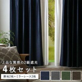 カーテン 4枚セット 遮光 遮熱 UVカット ミラー加工「 キューブ 」【RSL】(既製品)幅100×丈135・178・200cm 4枚組ドレープカーテン レースカーテン 外から見えにくい 送料無料