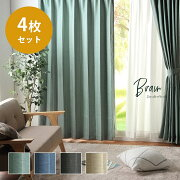 カーテン4枚セット遮光遮熱保温UVカットミラー加工「ブレーン」(既製品)幅100×丈8サイズ4枚組ドレープカーテンレースカーテン外から見えにくいストライプ遮光カーテン