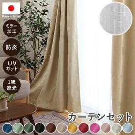 4枚組カーテン カーテンセット 日本製1級遮光 カーテン UVカット4枚セット 「サンカット&UVプロ(ストライプ)」【UNI】(既製品)遮光カーテン ドレープカーテン レースカーテン