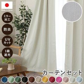 4枚組カーテン カーテンセット 日本製1級遮光 カーテン UVカット4枚セット 「サンカット&UVプロ(ウェイブ)」【UNI】(既製品)遮光カーテン ドレープカーテン レースカーテン
