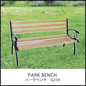 【パークベンチ・ガーデンベンチ】ガーデンベンチ「 G210 」【FBC】サイズ:約1260×530×680mm(#9838110)【メーカー直送、変更・キャンセル・代引不可】ガーデン ベランダ デッキ 庭 テラス パーク