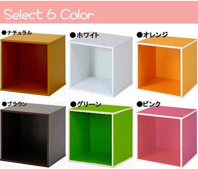 組合せ自由♪『キューブボックス』【FBC-I】カラー:ナチュラル、ブラウン、ホワイト、グリーン、オレンジ、ピンクサイズ:幅34.5×高さ34.5×奥行29.5cm
