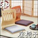 【和室や客間に】「 クッション付き和座椅子 PY-307BS 」【IT】サイズ:幅39.5×奥行52×高さ43cmカラー:ブラウン(#9881651)、ナチュラ...
