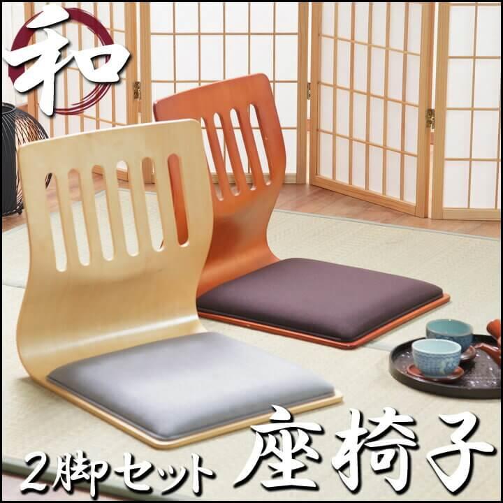 【和室や客間に】「 クッション付き和座椅子 PY-307BS 同色2脚セット 」【IT】幅39.5×奥行52×高さ43cmブラウン(#9881651×2)、ナチュラル(#9881653×2)和座椅子 和座いす 和座イス クッション付 和風 旅館