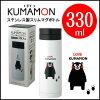 「くまモン」「kumamon」 slim Mag bottle 330 ml code: (#9803653) warm and insulated for stainless steel water bottle one-touch Cap Mag bottle portable mugs bear!, cute characters who care about any outdoor excursion featured