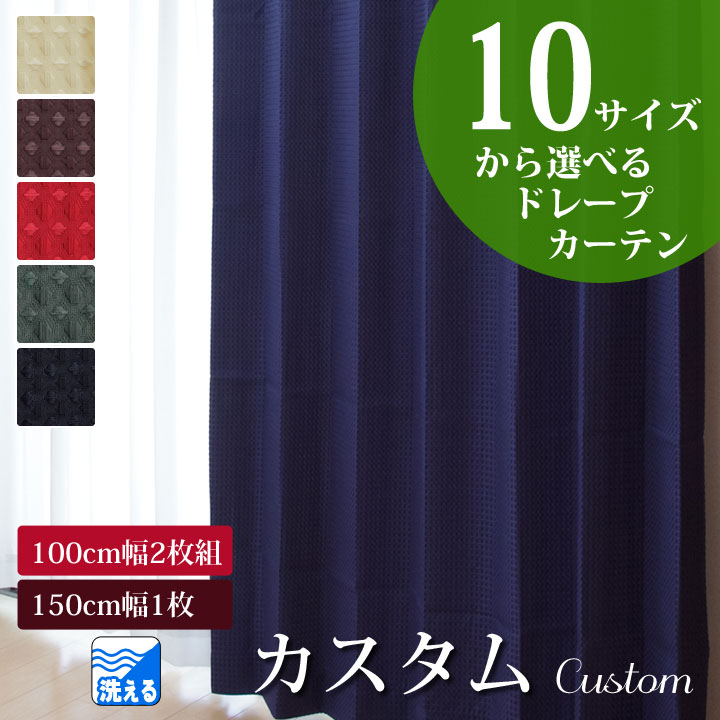 【週末SALE】カーテン洗える ワッフル生地「 カスタム 」【IT-tm】10サイズ・6色展開洗える ウォッシャブル 厚地カーテン ドレープカーテン シンプル 幅100cm 幅150cm