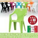 【ブルー/オレンジ9月下旬入荷】ガーデンチェア 4脚セットPCチェア 「アンジェロ 4脚セット」【IT】580×540×800mm 全7色屋外用チェア アウトドア チェア 椅子 ビアガーデン
