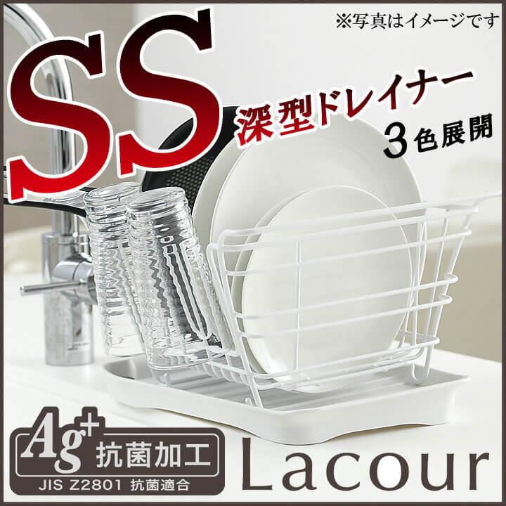 キッチン 収納 リッチェル 抗菌加工ラクール「 深型ドレイナーSS 」【IT】カラー:レッド(#9804631)、ホワイト(#9804632)、ブラウン(#9804633)Lacour キッチン まな板 マルチスタンド コンパクト