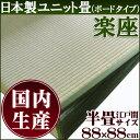日本製置き畳 正方形 88×88cmユニット畳 「楽座」(ボードタイプ)【tm】 1枚サイズ:約88×88cm(#8304009)い草 畳 タタミ 和室 半畳 ...