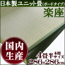 日本製置き畳 本間4.5畳セット 送料無料ユニット畳 「楽座」(ボードタイプ)(約95×95cm:1枚&約95×191cm:4枚)い草 畳 タタミ 和室 4畳半...