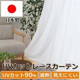 【送料無料UVカット率90%】昼も夜も見えにくいUVカットレースカーテン『UVプロテクション』【UNI】(既製品)【メーカー直送のため、代引,キャンセル,返品不可】