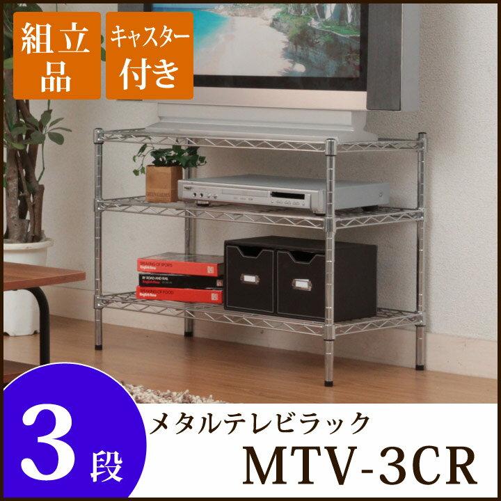 メタルテレビラック 3段「 MTV-3CR 」【IT】約750×350×580mm(#9836843)ファイルワゴン キッチンワゴン キャスター付き メタルラック ワイヤー収納 収納棚 ワイヤーシェルフ