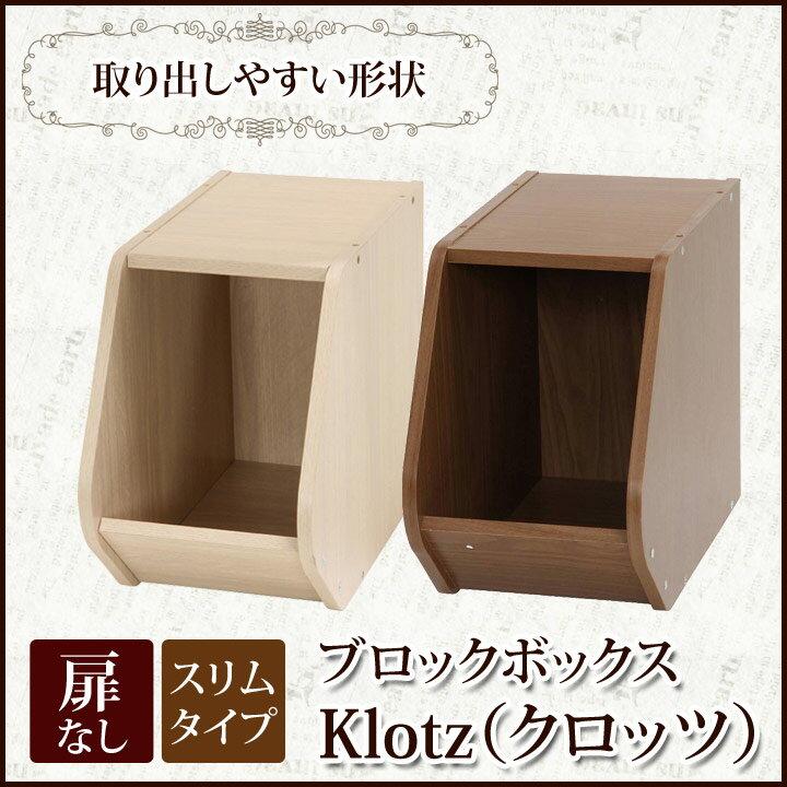 ブロックボックス「 Klotz(クロッツ) 」【IT】約20×38.8×30.5cmホワイトウォッシュ、ブラウン小物収納 スタッキング 積み重ね 衣類収納 省スペース 組み合わせ収納 おもちゃ収納 隙間収納