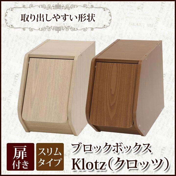 ブロックボックス「 Klotz(クロッツ)扉付き 」【IT】約20×38.8×30.5cmホワイトウォッシュ、ブラウン扉付き 小物収納 スタッキング 積み重ね 衣類収納 省スペース 組み合わせ収納 おもちゃ収納 隙間収納
