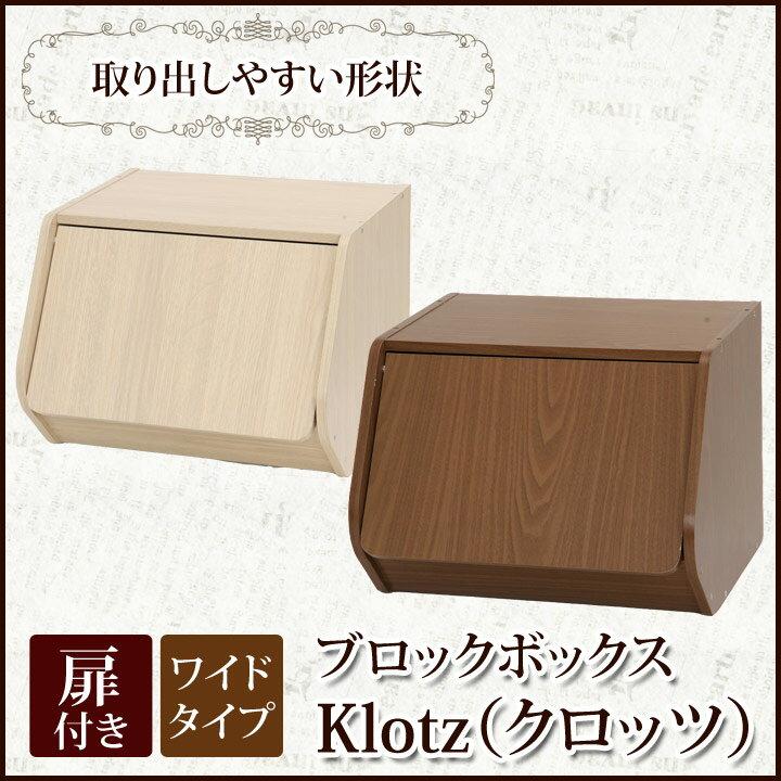 ブロックボックス「 Klotz(クロッツ)ワイド扉付き 」【IT】約40×38.8×30.5cmホワイトウォッシュ、ブラウン扉付き 小物収納 スタッキング 積み重ね 衣類収納 省スペース 組み合わせ収納 おもちゃ収納 隙間収納
