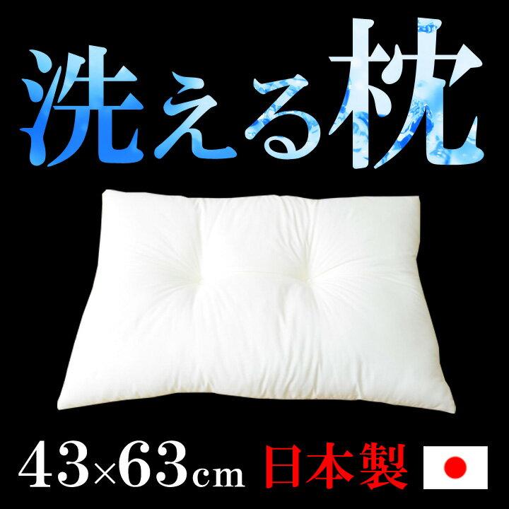 枕 日本製 洗える ヌードタイプ「 ウォッシャブル洗える枕 」(#2913019)サイズ(約):43×63cmまくら マクラ ピロー 大量注文