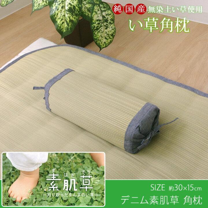 純国産 無染土い草使用 高さが変わるい草枕「 素肌草 角枕 」【IB】サイズ:約30×15cm柄:デニム(#3632319)中材:い草チップ国産 い草枕 い草まくら まくら 枕