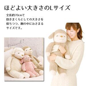 ひつじのメイプル「抱きまくらL」【IT】抱き枕ヒツジぬいぐるみギフトかわいいプレゼントキャラクターボディーピローりぶはあと
