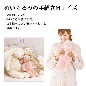 ひつじのメイプル「抱きまくらM」【IT】抱き枕ヒツジぬいぐるみギフトかわいいプレゼントキャラクターボディーピローりぶはあと