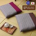 日本製 銘仙判 和座布団 カバー クッション セット「 筑後 同色5枚組 」 約55×59cm ブラウン エンジ久留米織 和柄 和…