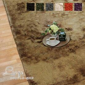 シャギー調 ラグ「 ラルジュ 」【IB】90×185cm7色展開ホットカーペットカバー 1畳 カバー 無地 長方形 モダン おしゃれ 洗える ウォッシャブル 床暖房対応 ラグカーペット カーペット