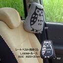 「 ルース シートベルト枕 」サイズ:約28×20cm 選べる2色カーインテリア 車用クッション カークッション クッション …