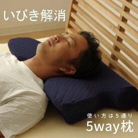 肩こり いびき防止 快眠 まくら 低反発「 いびき解消 5way枕 」サイズ:約64×35×3〜8cm仰向け寝 横向き寝 うつぶせ寝 腰当 枕 5way 横向き 父の日ギフト 機能性 【IT-tm】(#9800801)