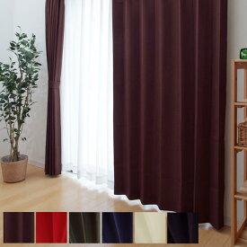 カーテン洗える ワッフル生地「 カスタム 」【IT-tm】10サイズ・6色展開洗える ウォッシャブル 厚地カーテン ドレープカーテン シンプル 幅100cm 幅150cm