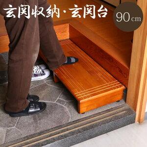 玄関台 木製 踏み台「 玄関収納 玄関台 90cm 」【IT】(#9837791) ブラウン玄関 エントランス 収納 段差 ステップ 踏み木 足置き 框 上がり框 段差解消 昇降補助