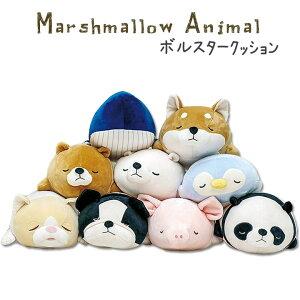 抱き枕 ぬいぐるみ マシュマロアニマル「 ボルスター 」【IT】抱き枕 抱きまくら 腰枕 腰まくら 動物 クッション プレゼント ギフト 贈り物 贈りもの 癒し かわいい おしゃれ りぶはあと
