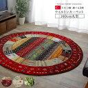 ラグカーペット 円形「 イビサ・ガイア 」約160cm丸 3柄展開 トルコ製 ウィルトン織ラグ デザインラグ 抗菌防臭 絨毯 …