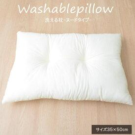 枕 日本製 洗える ヌードタイプ 子供用「 ウォッシャブル洗える枕 」(#2913009)サイズ(約):35×50cmまくら マクラ ピロー 大量注文