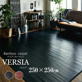 竹 ラグ 4.5畳「 ベルシア 」約250×250cm(団地間4.5畳)ブラック、ダークブラウン竹 バンブーラグ ラグ カーペット 冷感ラグ ひんやり
